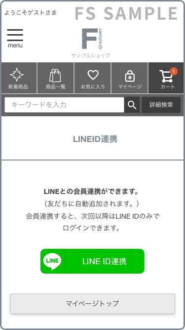LINE ID連携を行ってください